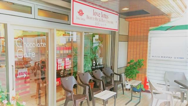 【チョコレート・ケーキ店の写真】