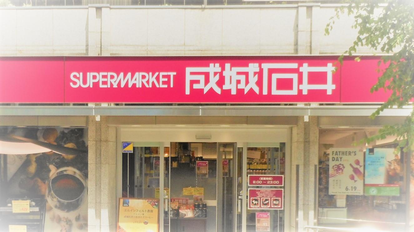 成城石井の店頭写真